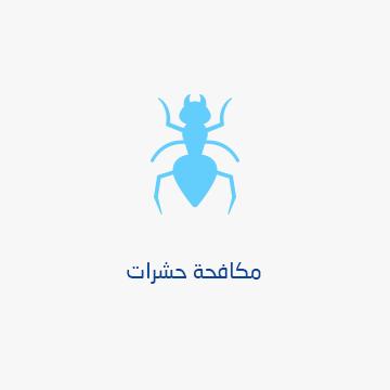 مكافحة الحشرات ببريدة جميع مناطق القصيم